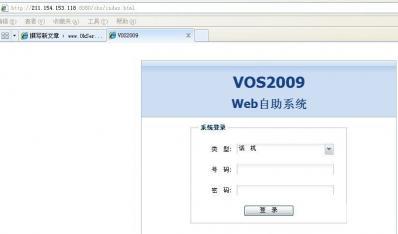 vos2009 2.1.1.5安装